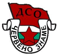 Червено знаме (Кюстендил)