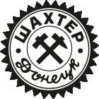 Шахтьор Ст